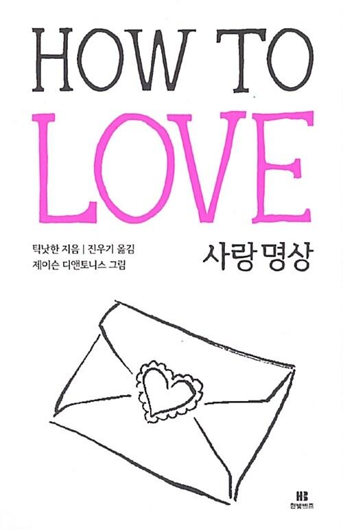 틱낫한의 사랑 명상 How to Love