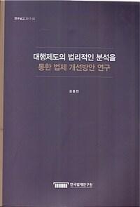 대행제도의 법리적인 분석을 통한 법제 개선방안 연구
