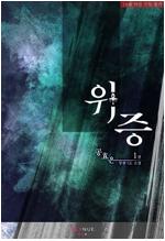 [세트] [GL] 위증 (총5권/완결)