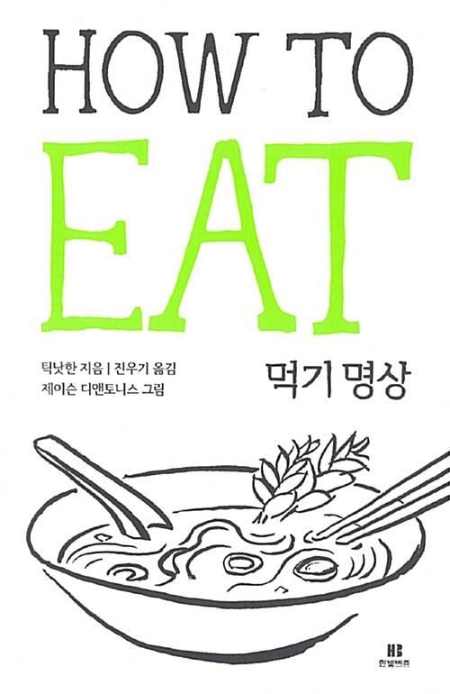 틱낫한의 먹기 명상 How to Eat
