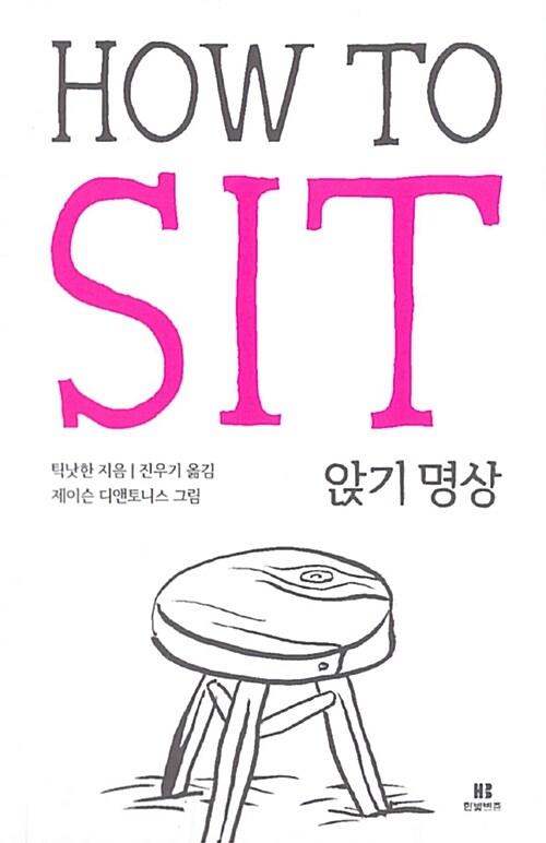 틱낫한의 앉기 명상 How to Sit