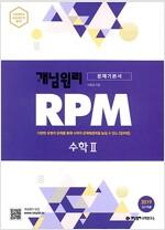 개념원리 RPM 문제기본서 고등수학 수학 2 (2019년 고2용)