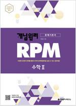 개념원리 RPM 문제기본서 고등수학 수학 2 (2020년용)