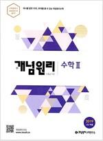 개념원리 수학 2 (2019년 고2용)
