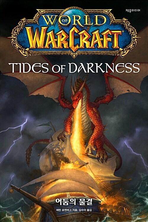 월드 오브 워크래프트 : 어둠의 물결