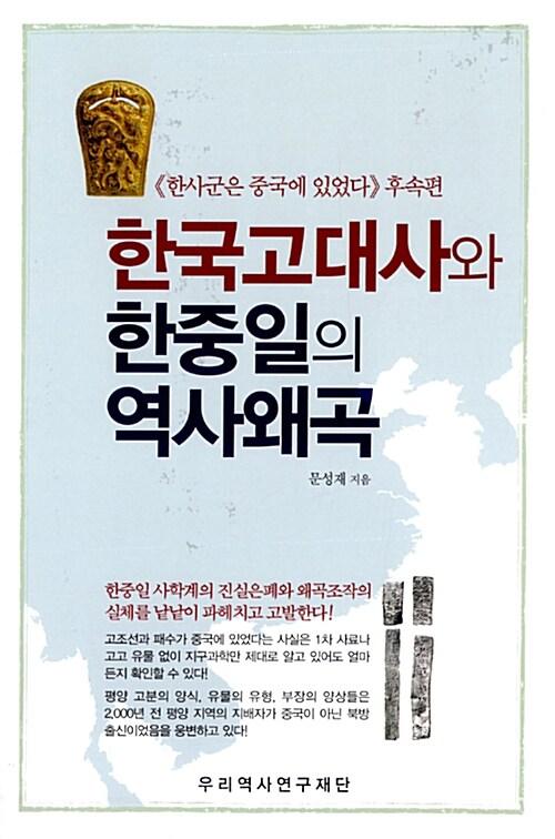 한국고대사와 한중일의 역사왜곡