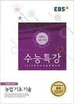 EBSi 강의교재 수능특강 직업탐구영역 농업 기초 기술 (2018년)