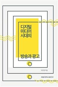 (디지털 미디어 시대의) 방송과 광고