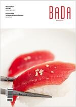 매거진 바다 Magazine BADA 2017.겨울호