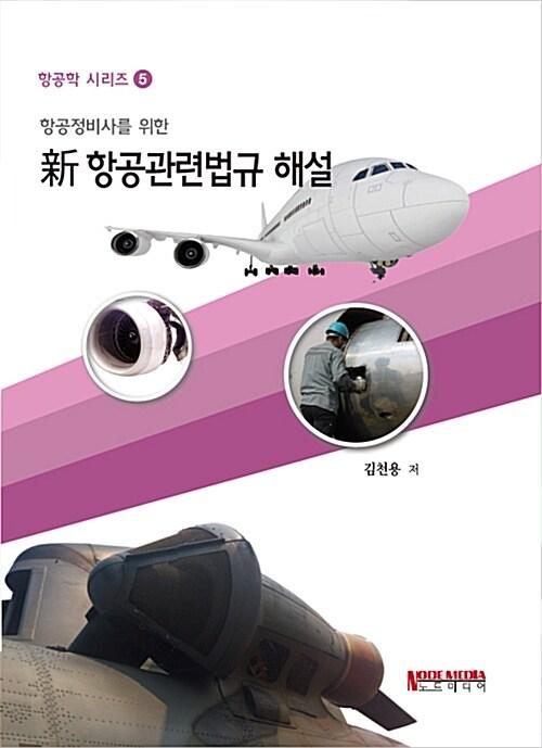 신 항공관련법규 해설