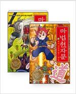 [세트] 마법천자문 40~41 세트 - 전2권