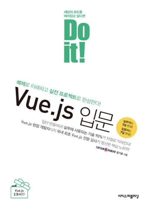 (Do it!) Vue.js 입문 : 예제로 이해하고 실전 프로젝트로 완성한다!