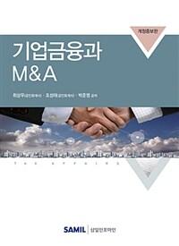 기업금융과 M&A / 개정증보판