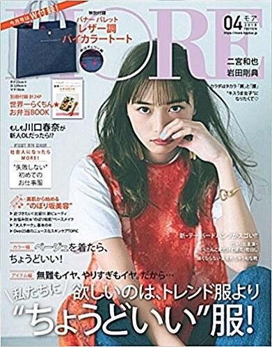 MORE (モア) 2018年 04月號 (雜誌, 月刊)