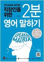 스피킹 매트릭스 : 직장인을 위한 2분 영어 말하기