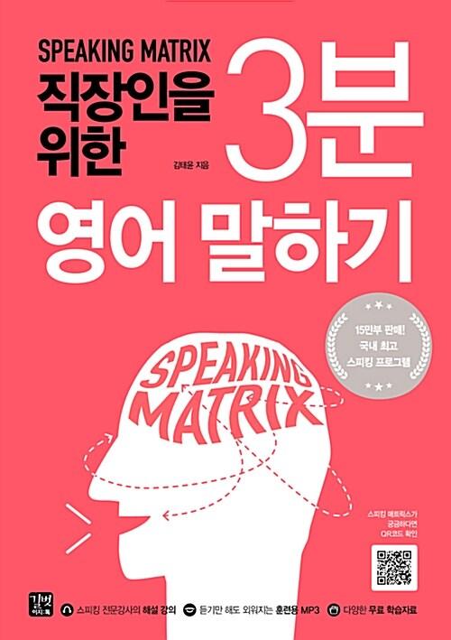 스피킹 매트릭스 : 직장인을 위한 3분 영어 말하기
