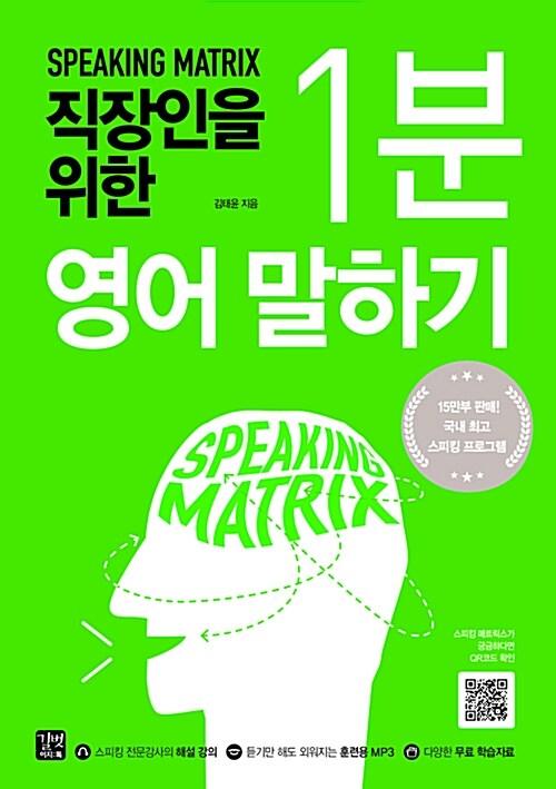 스피킹 매트릭스 : 직장인을 위한 1분 영어 말하기