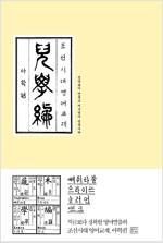 조선시대 영어교재 아학편 (사철제본)