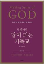 팀 켈러의 답이 되는 기독교(Making Sense of God) : 현대 세속주의를 의심하다