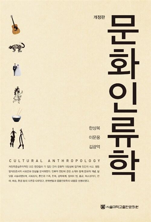 문화인류학