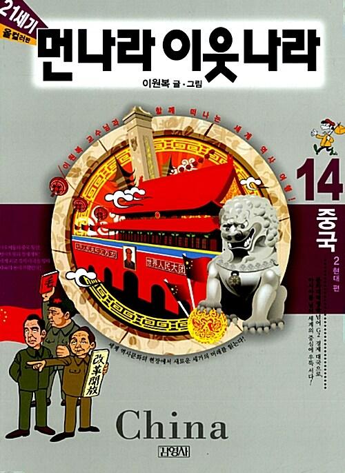 21세기 먼나라 이웃나라 14 : 중국 2 현대 편