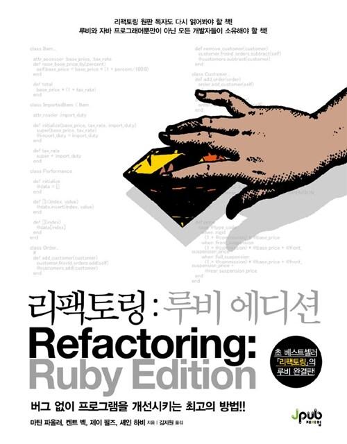 리팩토링 : 루비 에디션