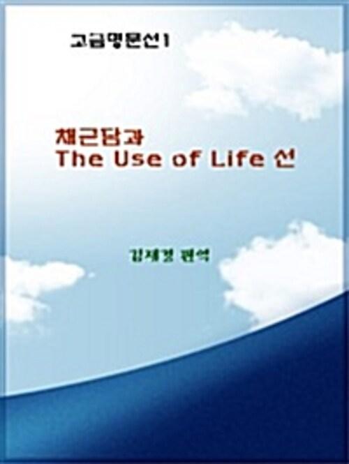 채근담과 The Use of Life 선