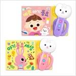 튤립 사운드북 신간 2종세트 (예쁜아기동요 + 아기동요세상(분홍) 캣 에디션