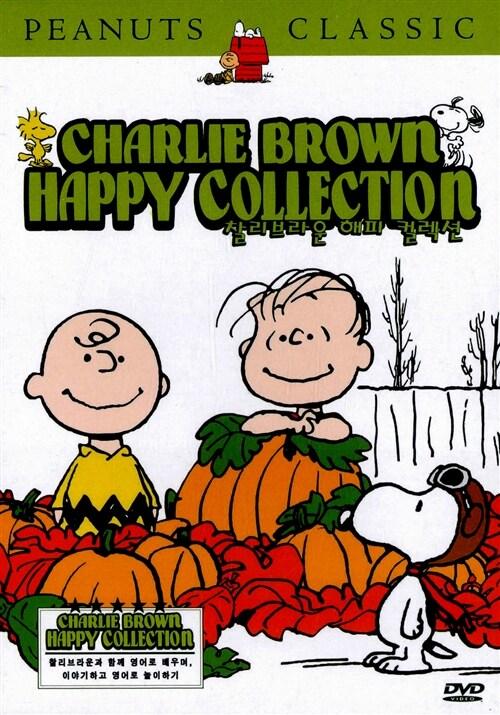 찰리 브라운 해피 컬렉션 (5disc)
