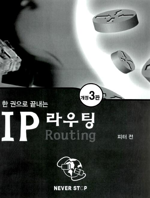 (한 권으로 끝내는) IP 라우팅(routing) 개정3판