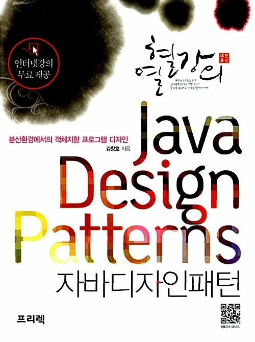 열혈강의 자바 디자인 패턴