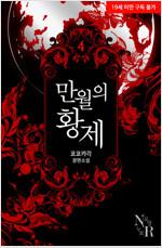 [GL] 만월의 황제 4 (완결)