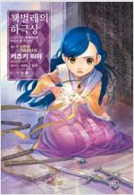 책벌레의 하극상 제2부 - 신전의 견습무녀 4