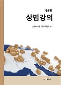 상법강의 / 제5판