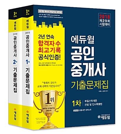 2018 에듀윌 공인중개사 1.2차 기출문제집 세트 - 전2권