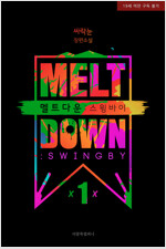 [BL] 멜트다운(MELTDOWN : swingby) 1