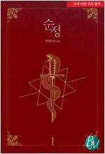 [세트] [BL] 순정 (총2권/완결)
