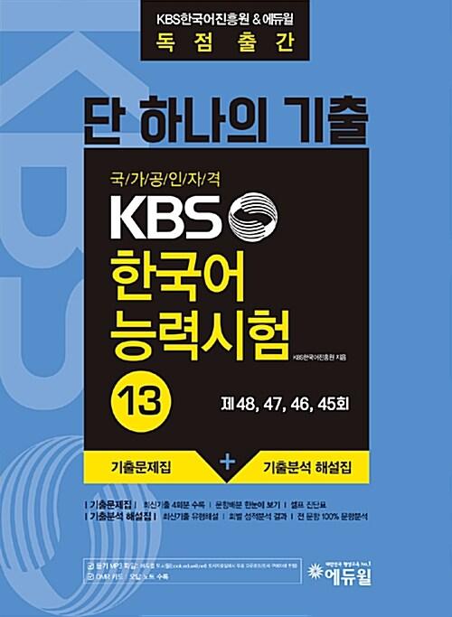 단 하나의 기출, KBS한국어능력시험 13 (기출문제집)