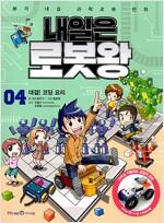 내일은 로봇왕 4 (본책 + 경찰차 로봇 키트)