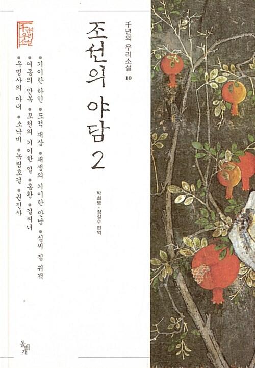 조선의 야담 2