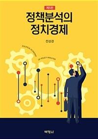 정책분석의 정치경제 / 제5판