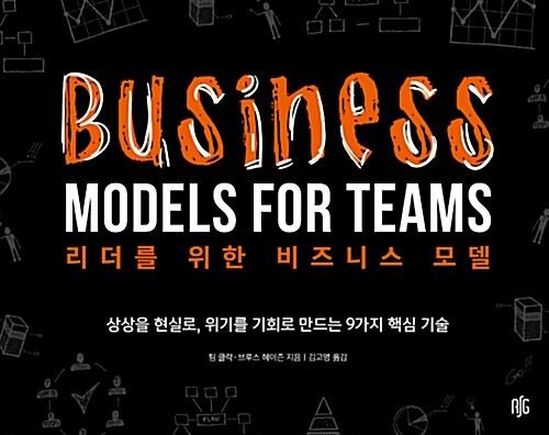리더를 위한 비즈니스 모델