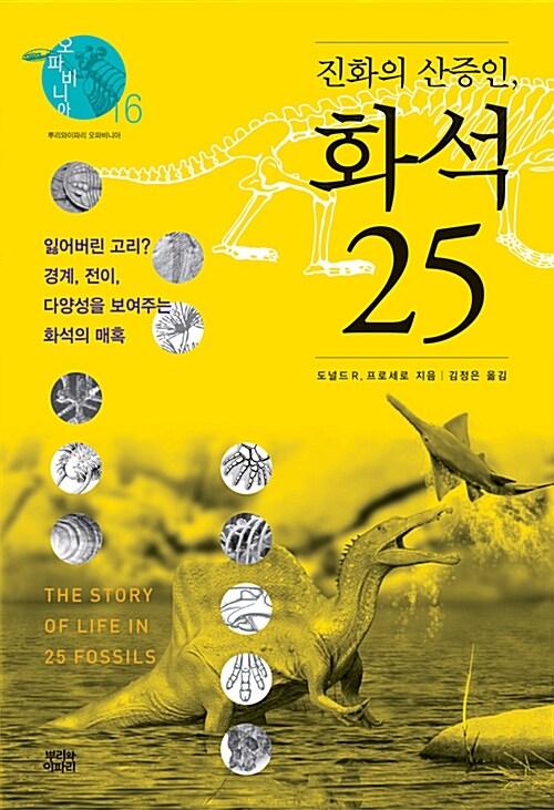 진화의 산증인, 화석 25