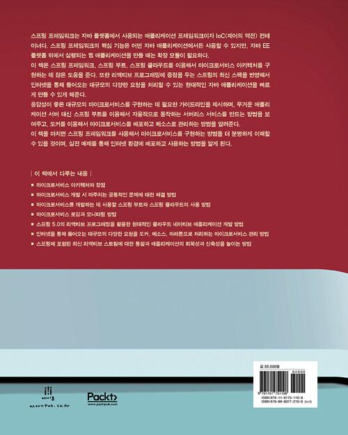 스프링 5.0 마이크로서비스 : 스프링 부트와 스프링 클라우드, 스프링 리액티브로 배우는
