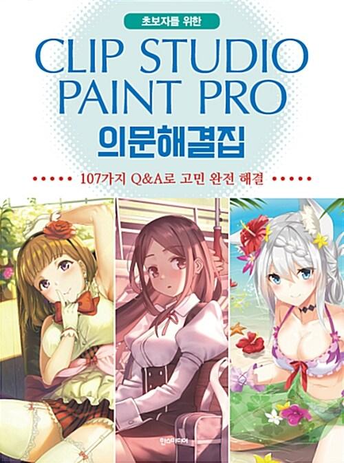 초보자를 위한 Clip Studio Paint Pro 의문해결집