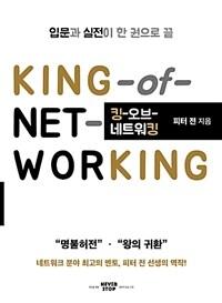 킹 오브 네트워킹 : 입문과 실전이 한 권으로 끝