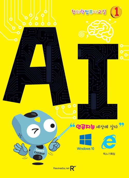 AI·인공지능 세상에 살다. 1