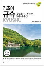 인조이 규슈 : 후쿠오카.나가사키.벳푸.유후인 (2018)