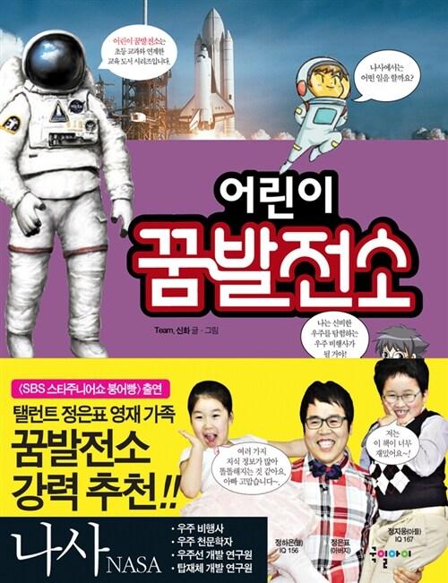 어린이 꿈발전소 07 - 나사(NASA)