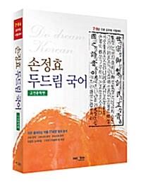 2012 두드림 손정효 국어 : 고전문학편